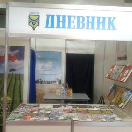 Minaqua uz Dnevnik na salonu knjiga u Novom Sadu