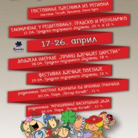 """Festival """"DJEČIJE CARSTVO"""""""